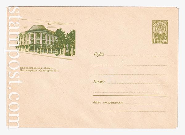 2888 ХМК СССР  16.12.1963 Зеленоградск, Калининградской обл. Санаторий № 1