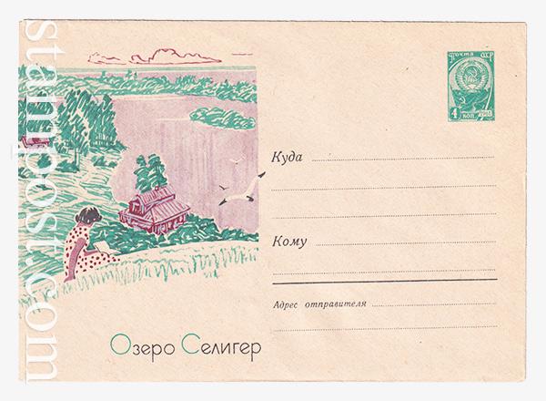 2889 ХМК СССР  16.12.1963 Озеро Селигер.