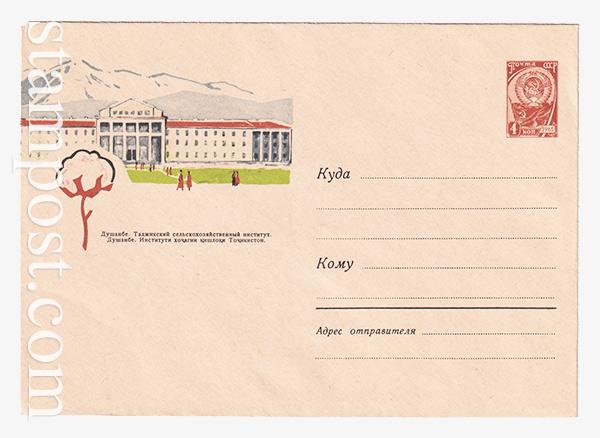 2892 ХМК СССР  20.12.1963 Душанбе. Таджикский сельско-хозяйственный институт.