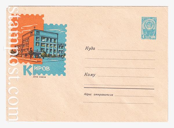 2894 ХМК СССР  20.12.1963 Киров. Дом связи.