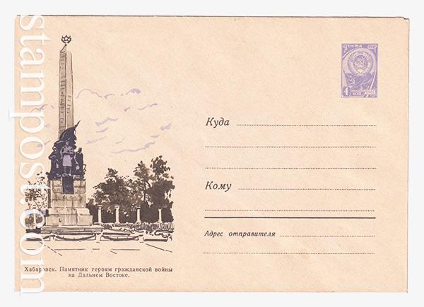 2896-1 ярко-сирен. ХМК СССР  20.12.1963 Хабаровск. Памятник Героям гражданской войны на Дальнем Востоке
