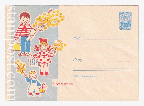 2908 ХМК СССР  27.12.1963 С праздником! Дети с цветами