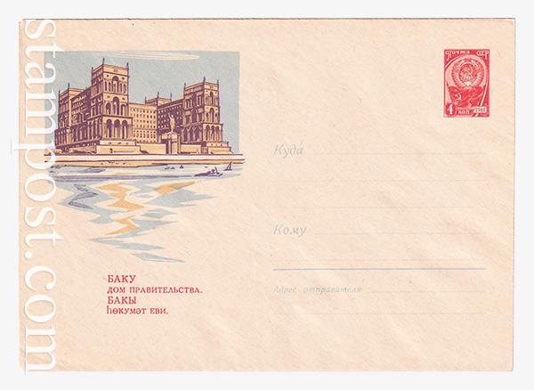 2909 ХМК СССР  28.12.1963 Баку. Дом правительства.