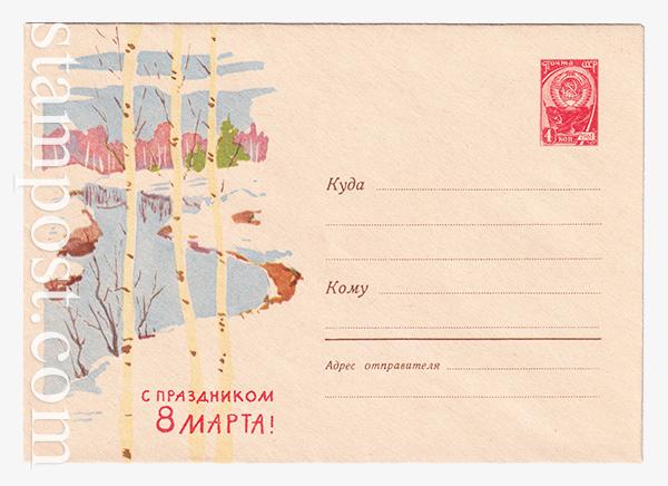 2915 ХМК СССР  30.12.1963 С праздником 8 марта! Весенний пейзаж