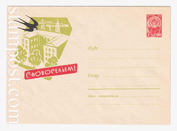 2919 ХМК СССР  1963 С новосельем! Жилой район.