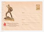 ХМК СССР/1963 г. 2829  25.10.1963 Шепетовка. Памятник Вале Котику.