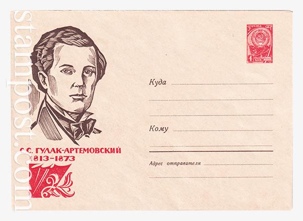 2351 ХМК СССР  10.01.1963 С.С. Гулак-Артемовский