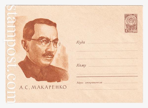 2401 ХМК СССР  16.02.1963 А.С.Макаренко