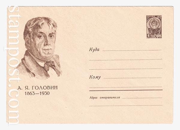 2406 ХМК СССР  23.02.1963 А.Я.Головин
