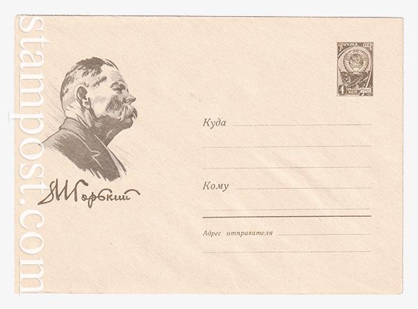 2413 ХМК СССР  01.03.1963 М.Горький