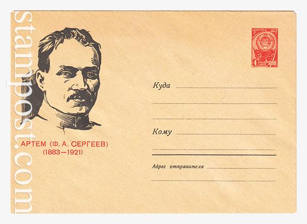 2897 ХМК СССР  21.12.1963 Артем (Ф.А.Сергеев)