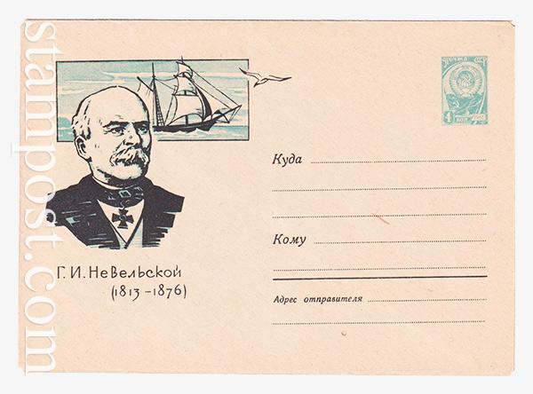 2705-1 ХМК СССР  06.08.1963 Г.И. Невельской