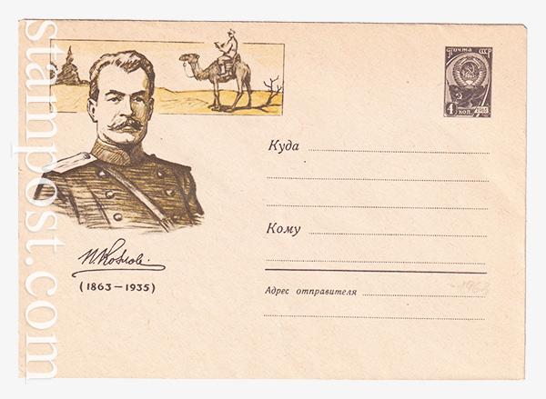 2714 ХМК СССР  13.08.1963 П.К.Козлов