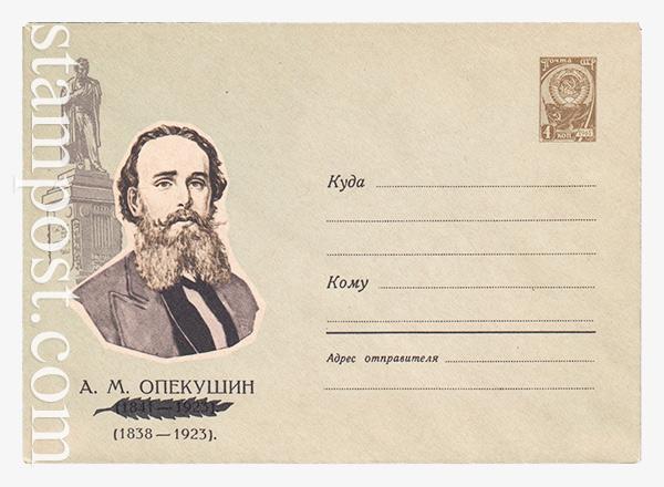 2812 ХМК СССР  17.10.1963 А.М.Опекушин