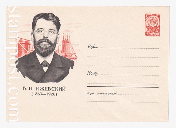 2562 ХМК СССР  05.06.1963 В.П. Ижевский