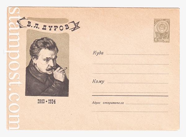2576 ХМК СССР  08.06.1963 В.Л.Дуров