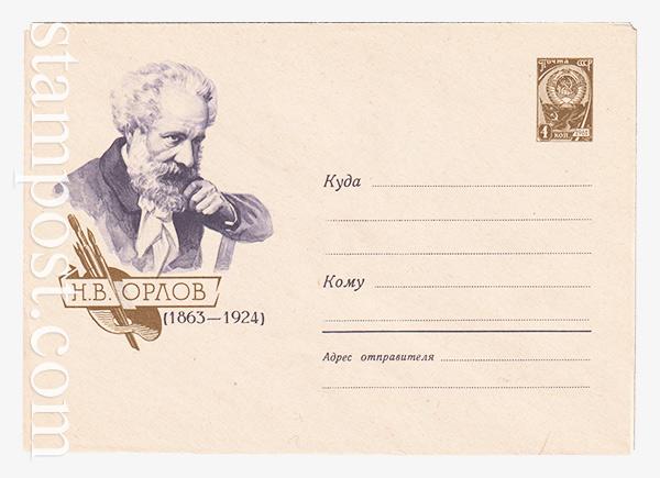 2592 ХМК СССР  14.06.1963 Н.В.Орлов