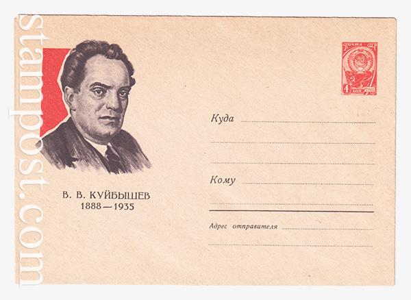 2482-1  ХМК СССР  13.04.1963 В.В. Куйбышев