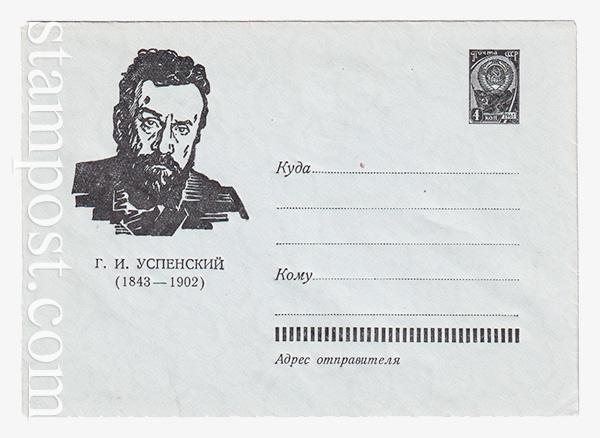 2923 ХМК СССР  1963 Г.И. Успенский