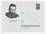 ХМК СССР/1963 г. 2923  1963 Г.И. Успенский