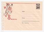 ХМК СССР/1963 г. 2914-1  30.12.1963 8 марта. Стилизованный рисунок цветка.