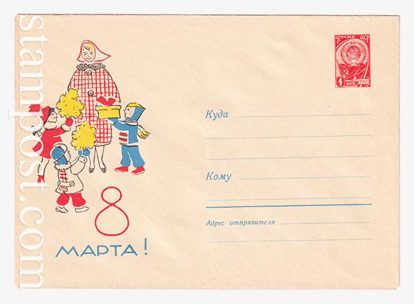 2901-1 ХМК СССР  25.12.163 8 марта. Женщина и дети с подарками.