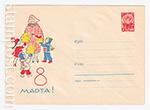 ХМК СССР/1963 г. 2901-1  25.12.163 8 марта. Женщина и дети с подарками.