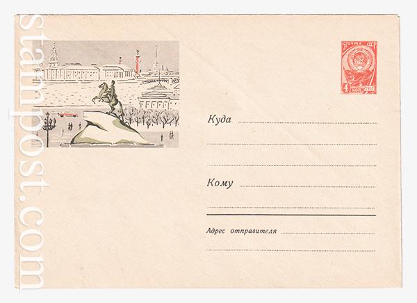 2536-1 ХМК СССР  20.05.1963 Ленинград.