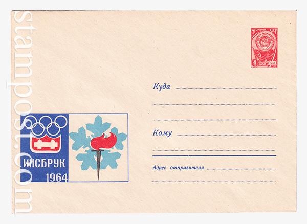 2911 ХМК СССР  30.12.1963 Инсбрук 1964 (эмблема Игр)