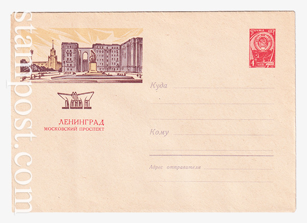 2591-1 ХМК СССР  14.06.1963 Ленинград. Московский проспект.
