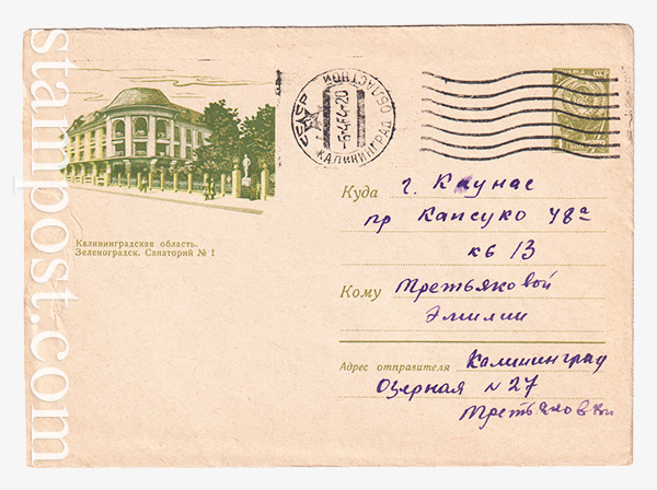2888-2 ХМК СССР  16.12.1963 Калининградская область. Зеленоградск. Санаторий № 1