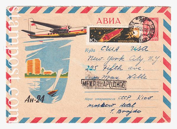 2618 ХМК СССР  26.06.1963 АВИА. АН-24
