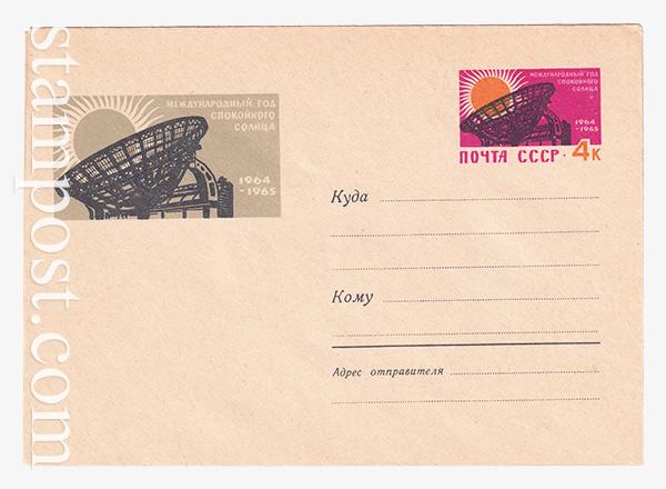 2876-1 ХМК СССР  04.12.1963 Международный год спокойного солнца 1964-1965 г. Лесегри