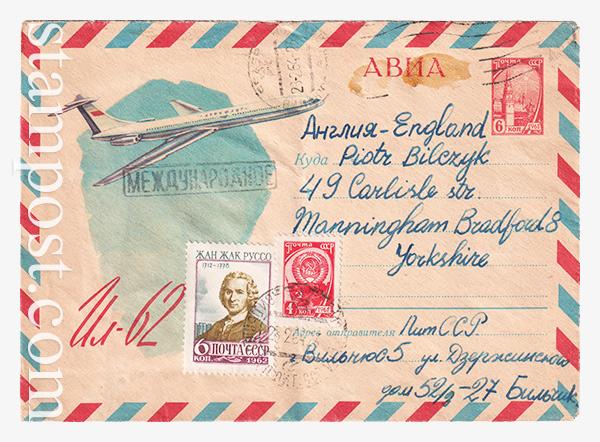 2640-1 ХМК СССР  06.07.1963 АВИА. Ил-62