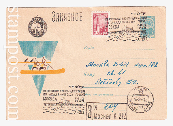 2626-1 ХМК СССР  26.06.1963 Спартакиада народов СССР. Гребля