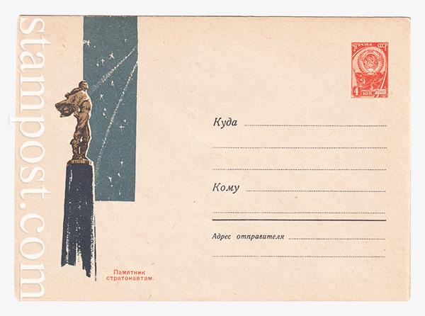 2593 ХМК СССР  14.06.1963 Памятник старонавтам ТК: Мордовская ССР. Саранск.