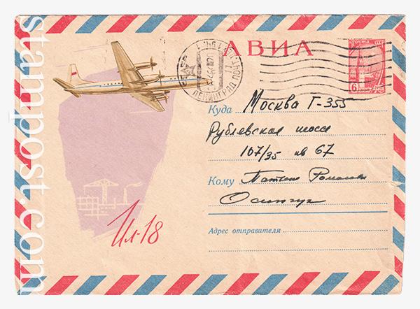 2903 ХМК СССР  26.12.1963 АВИА. Ил-18
