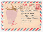 ХМК СССР/1963 г. 2903  26.12.1963 АВИА. Ил-18