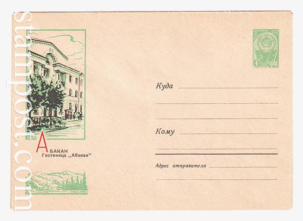 """2864 ХМК СССР  27.11.1963 Абакан. Гостиница """"АБАКАН"""""""