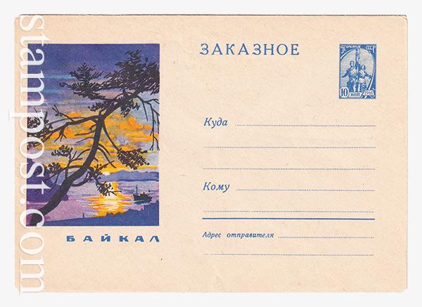 2675 ХМК СССР  16.07.1963 ЗАКАЗНОЕ. Байкал.