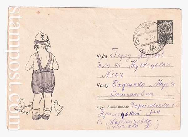 2764 ХМК СССР  16.09.1963 Мальчик с цыплятами