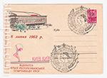 ХМК СССР/1963 г. 2471-3  06.04.1963 Киев. Дворец спорта. Марка малиновая.