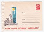 ХМК СССР/1963 г. 2464-а  05.04.1963 В космос! Памятник. Слава первой женщине космонавту!