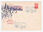 ХМК СССР/1963 г. 2839-1  02.11.1963 С Новым Годом!