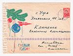 ХМК СССР/1963 г. 2821-3  22.10.1963 С Новым годом!