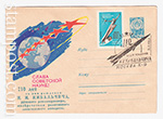 ХМК СССР/1963 г. 2710-1  10.08.1963 Слава Советской науке!