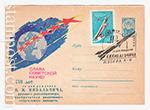 ХМК СССР/1963 г. 2710-2  10.08.1963 Слава Советской науке!