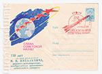 ХМК СССР/1963 г. 2710-4  10.08.1963 Слава Советской науке!
