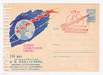 ХМК СССР/1963 г. 2710-5  10.08.1963 Слава Советской науке!