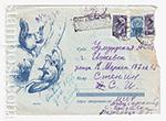 ХМК СССР/1963 г. 2669-2  15.07.1963 Белки